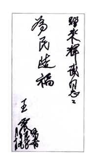"""1990年9月10日,中华人民共和国副主席、中日友好协会会长王震为来辉武题赠:""""为民造福""""。"""