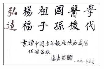 """全国政协副主席、原中国科学院院长卢嘉锡题词:""""弘扬祖国医学,造福子孙后代""""。"""