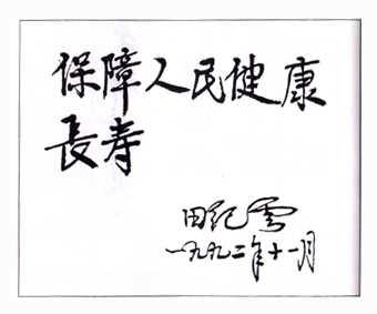 1992年11月,中共中央政治局委员、国务院副总理、 第八届人大副委员长田纪云为中国咸阳保健品厂题词: