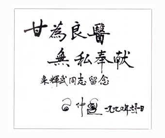 """1990年7月1日,全国人大副委员长习仲勋为来辉武题词:""""甘为良医,无私奉献。"""""""