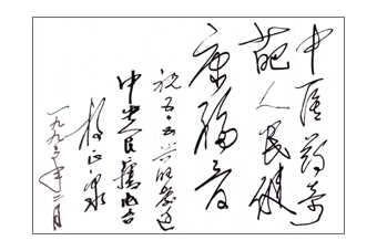 """中央人民广播电台台长杨正泉题词:""""中医药奇葩,人民健康福音。祝五0五兴旺发达。"""""""