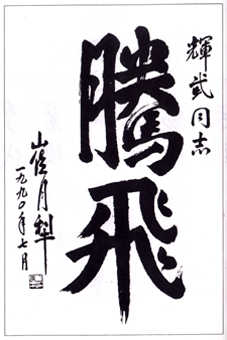 """原国家卫生部部长崔月犁为来辉武同志题词:""""腾飞""""。"""
