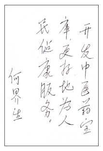 """1991年5月,中华人民共和国卫生部副部长何界生为来辉武题赠:""""开发中医药宝库,更好地为人民健康服务。"""""""