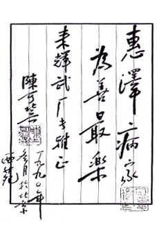 """1990年3月,世界卫生组织传统医学顾问、中国国务院学位委员会医学评议组委员陈可冀教授为来辉武题词:""""惠泽病家,为善最乐""""。"""